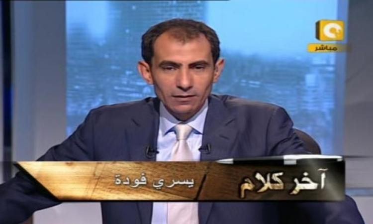 فيديو.. يسري فودة: ثورة مصر الحقيقية ضحية أولى بين تجار الدين وتجار الوطن