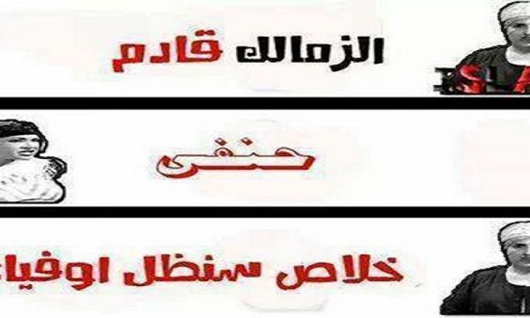 اهلاوية الفيسبوك استلموا الزمالكوية … الحفلة صباحي يا عميد !!