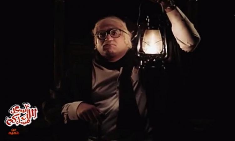 بالفيديو .. شاهد وصايا أبو حفيظة للتعامل مع انقطاع الكهربا