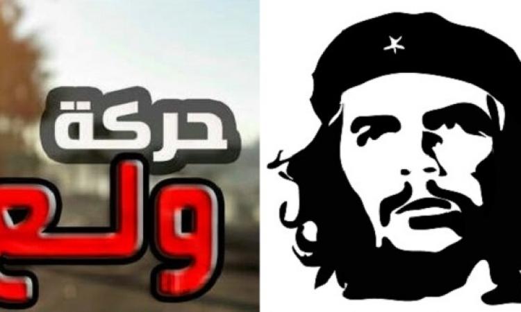 """القبض على 4 من أعضاء حركتي """"ولع """" و """"جيفارا """" في الإسماعيلية"""