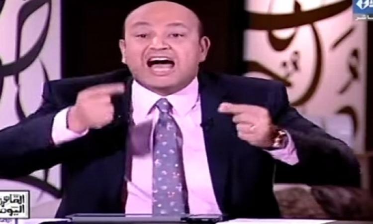 بالفيديو.. عمرو أديب: السيسى أمام أوباما شامخ.. مرسى تابع