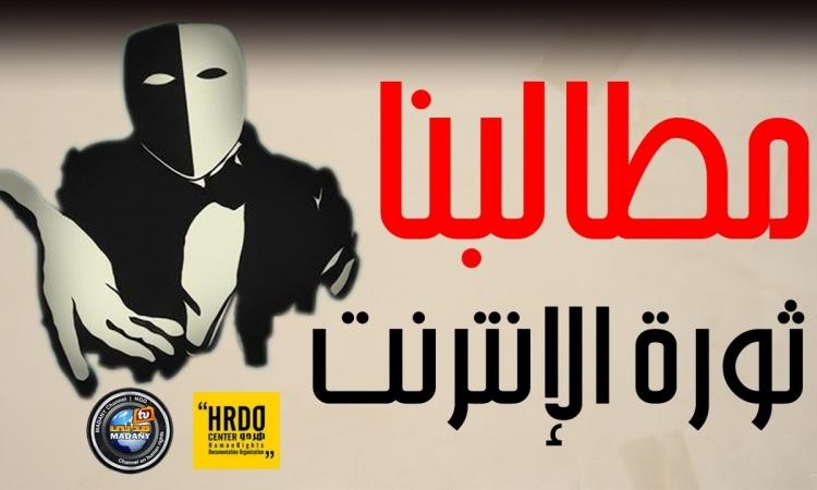 # ثورة _ الانترنت تعود من جديد فى مصر