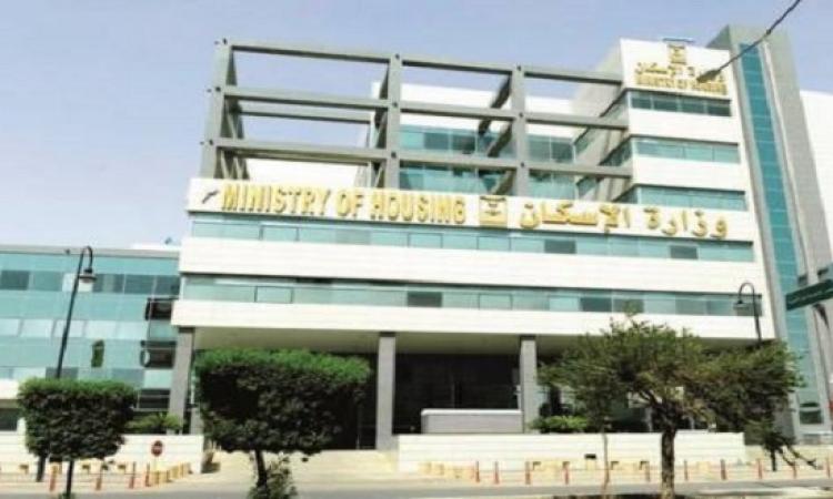 وزارة الإسكان : طرح 13 ألف وحدة سكنية للحجز نهاية الشهر الجارى