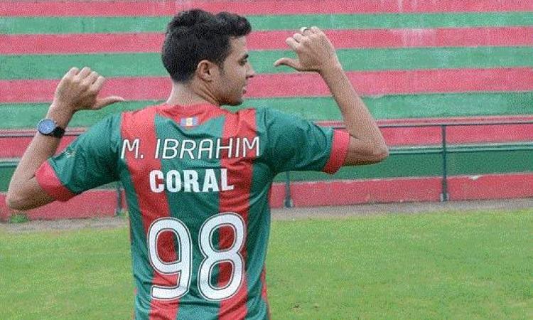 """محمد ابراهيم نجم الزمالك يكشف سر رقم """"98"""""""