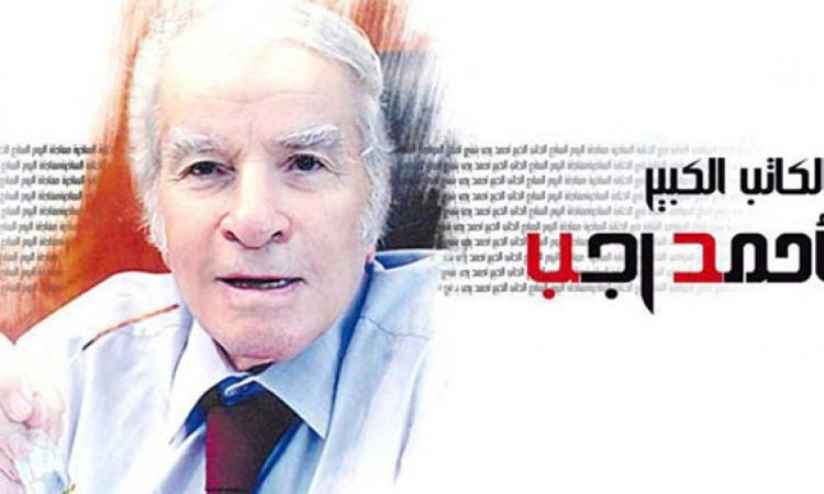 وفاة الكاتب الكبير أحمد رجب عن عمر يناهز 86 عاما