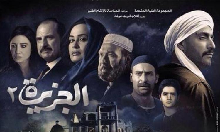 بالفيديو .. الاعلان الرئيسي للجزء الثاني من فيلم الجزيرة