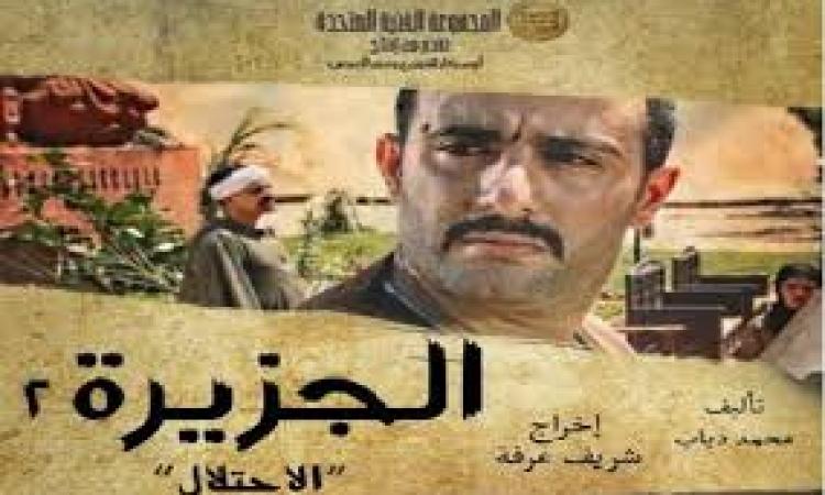 شاهد التريلير الأول لفيلم #الجزيرة2