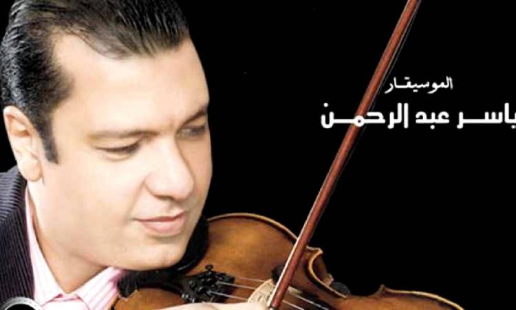 ياسر عبد الرحمن .. مفتاح صول فى نوتة الموسيقى المصرية