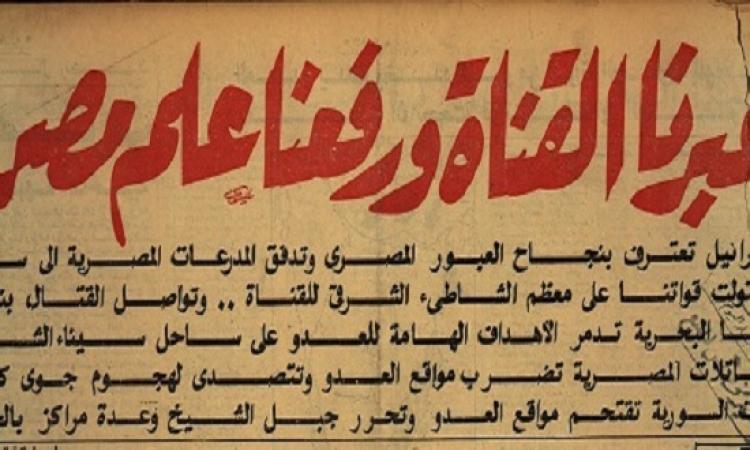 لسه فاكر .. مانشيتات الصحف المصرية أثناء حرب أكتوبر