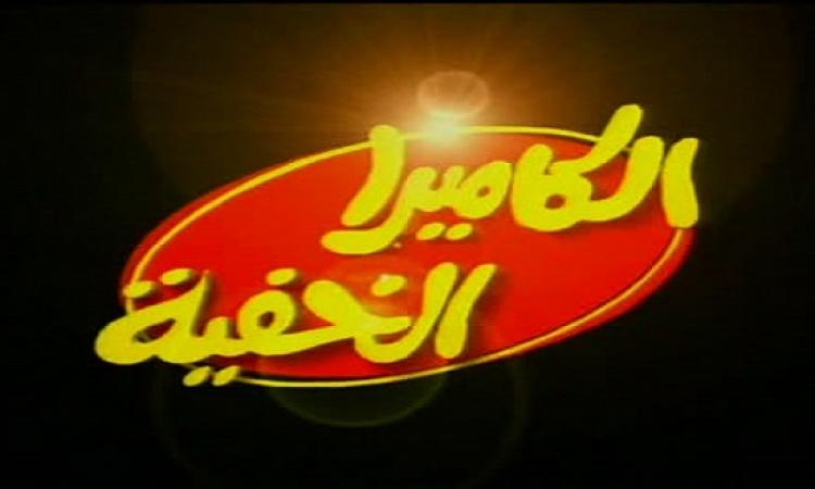 الكاميرا الخفية مع محمود الجندى