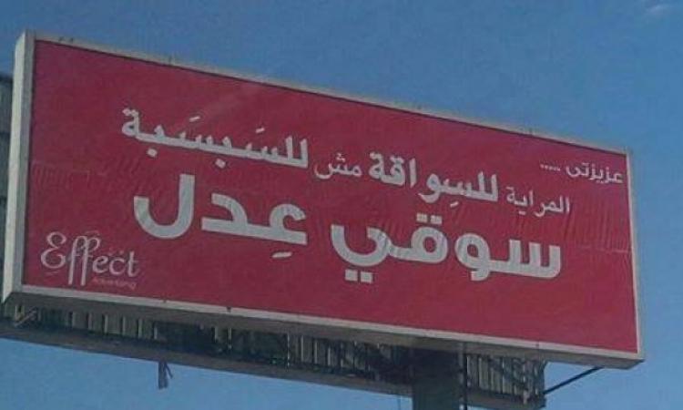 سيب الموبايل وسوق عدل.. المرايا للسواقة مش للسبسبة