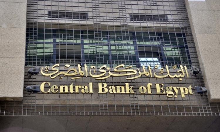 تراجع الاحتياطي الأجنبي لمصر أكثر من مليار دولار نهاية نوفمبر