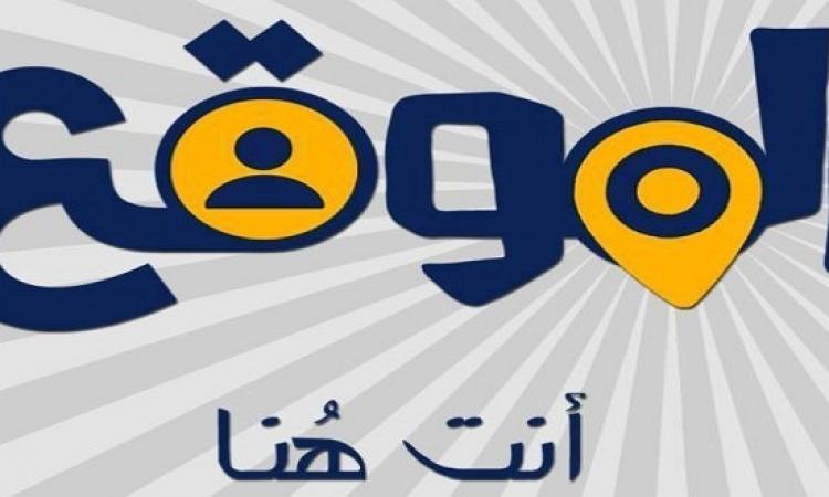 الموقع نيوز يرحب بمبادرة اليوم السابع عدم نشر فيديوهات التنظيمات الإرهابية .. ويدعو باقى المواقع لازالة الفيديوهات السابقة من ارشيفاتها