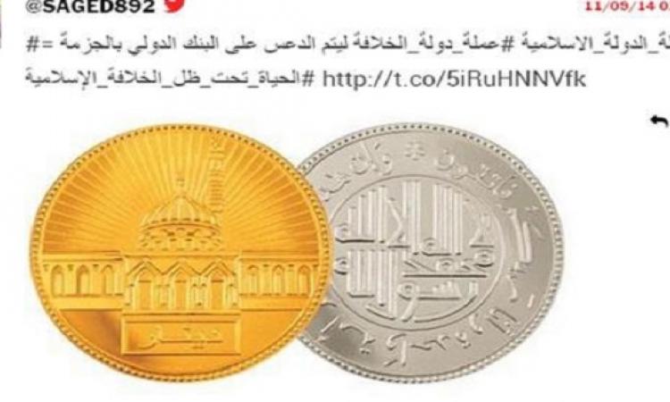 على طريقة سرة من الدنانير .. داعش يصك عملته الخاصة من الذهب والفضة