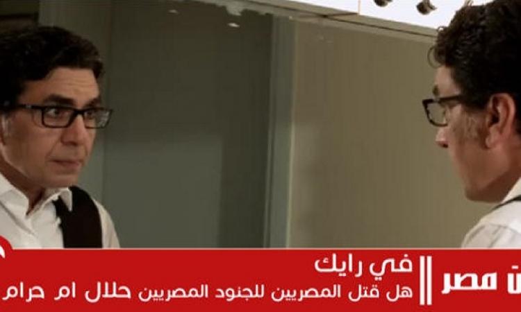 قناة الإخوان تبدأ بثها من تركيا بسؤال : هل قتل المصريين لجيشهم حلال أم حرام ؟