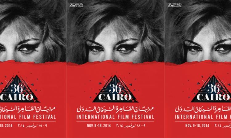 افتتاح مهرجان القاهرة السينمائى بحضور محمود ياسين ويسرا وسميحة أيوب