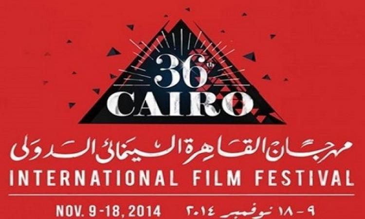 مهرجان القاهرة السينمائي الدولي ال36 .. سحر السينما في مهرجان البهجة