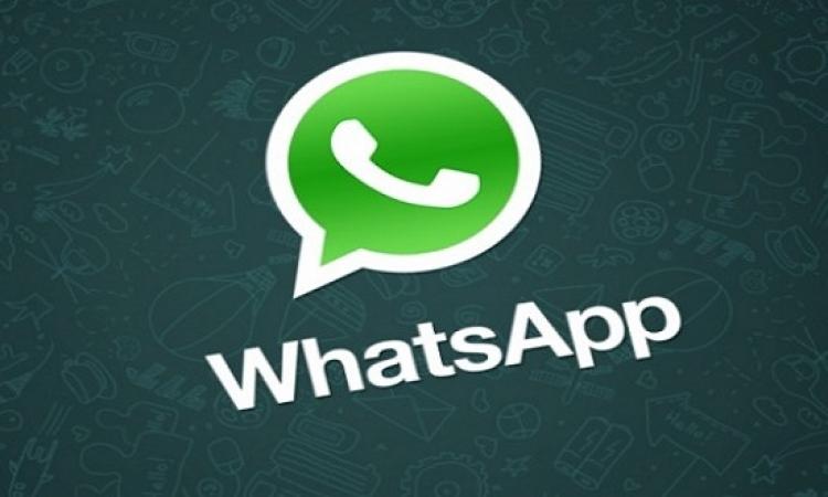 Whats App يخلصك من الازعاج .. كيف؟!