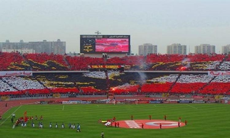 الأمن يرفض حضور جماهير الأهلى مباراة الملعب المالى