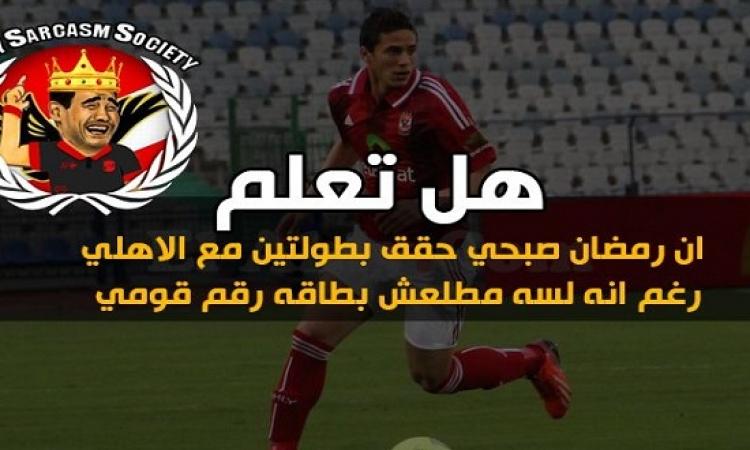 بعد الفوز بالكونفيدرالية .. جمهور الأهلى يغيظ الزملكاوية : ياعينى نفسهم يفرحوا !!
