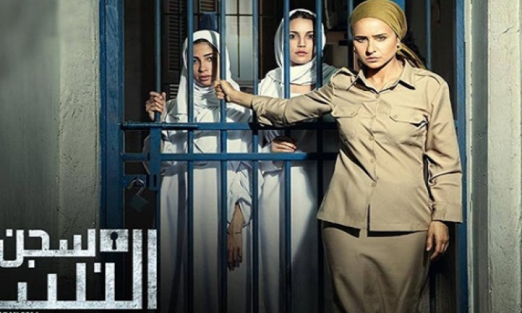 براءة فريق عمل سجن النسا من تهمة خدش الحياء العام