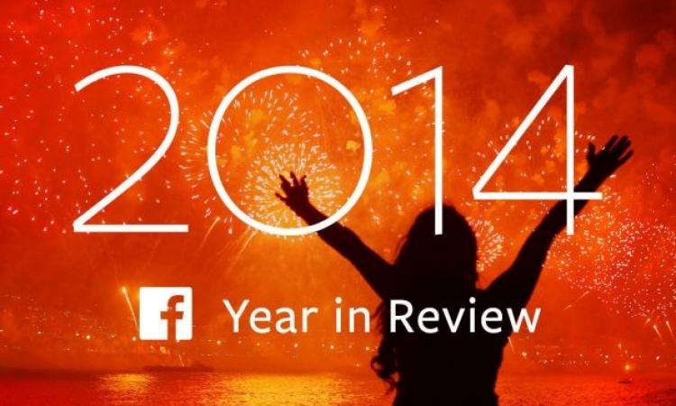 فيسبوك يذكر مستخدمينه بأبرز لحظات حياتهم 2014