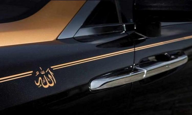"""سيارة بطلب مخصوص .. لفظ الجلالة """"الله"""" فى التصميم الجديد لرولز رويس !!"""