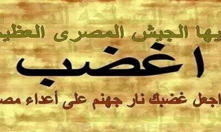 انا الجيش المصرى تتصدر مواقع التواصل .. والمصريون يطالبون الجيش بالغضب !!