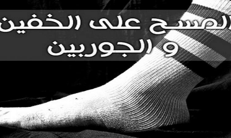 الشتاء أحكام وآداب .. اتبع سنة المسح على الخفين والجوربين عند الوضوء
