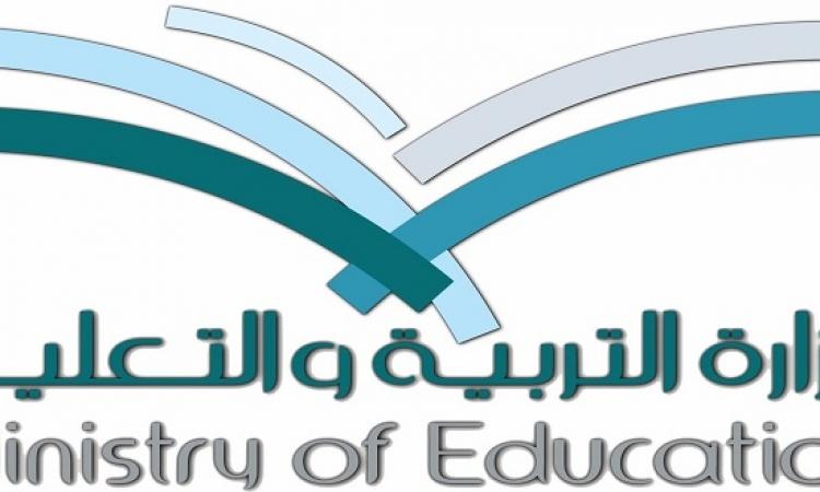 وزارة التربية والتعليم تعلن موعد انتهاء مسابقه ال 30 ألف معلم