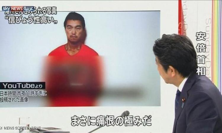 محاولات يابانية من أجل الافراح عن الرهينة غوتو