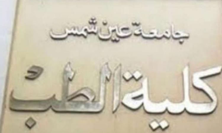 أجتماع الاطباء بجامعه عين شمس لوضع مسودة جديدة لقانون المستشفيات الجامعية