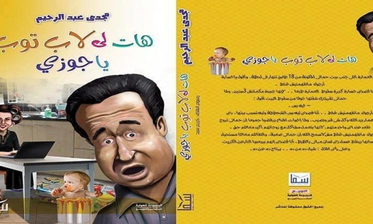 هات لى لاب توب يا جوزى .. أحدث كتاب ساخر للشاعر مجدى عبد الرحيم