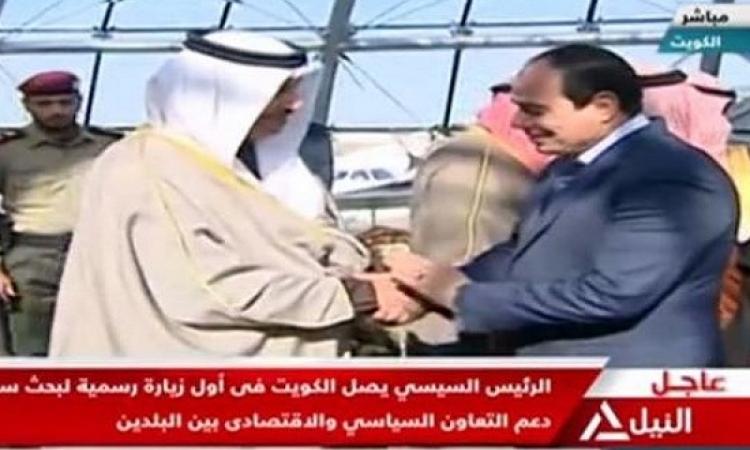 السيسى يصل الكويت .. وامير الكويت وولى العهد فى مقدمة مستقبليه