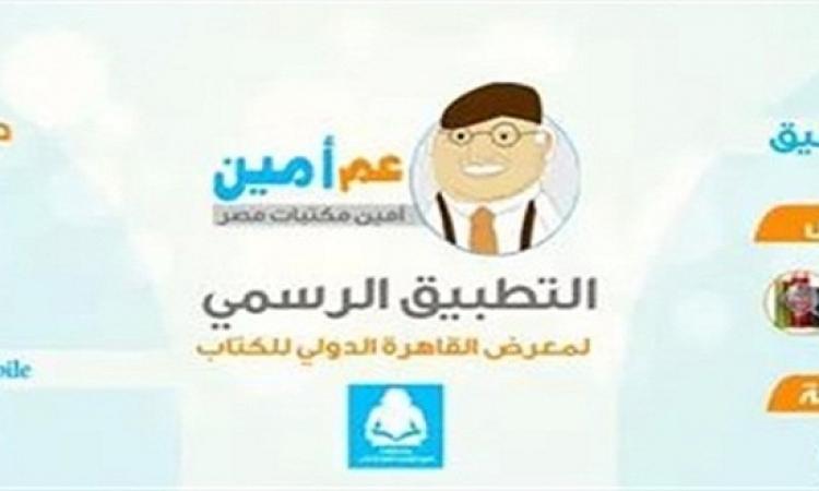 """تطبيق """"عم أمين"""" للهواتف الذكية دليل زائر معرض القاهرة الدولى للكتاب"""