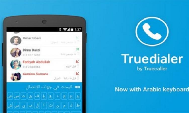 """""""تروكولر"""" تطلق لوحة المفاتيح العربية لتطبيق """"ترودايلر"""""""