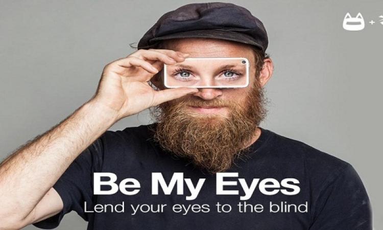 """""""Be My Eyes"""".. تطبيق جديد لمساعدة المكفوفين"""