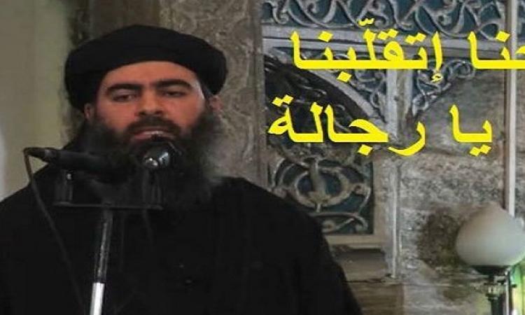 داعش اتعلم عليها يا رجالة .. حفلة على مواقع التواصل بعد سرقة اموال التنظيم !!