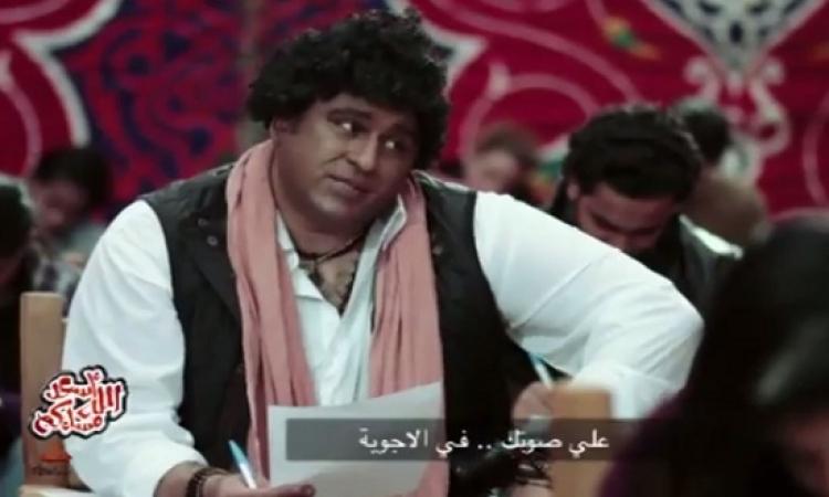 بالفيديو .. الكينج فى لجنة الامتحان : علّى صوتك فى الأجوبة .. شكل السنة دى مهببة !!