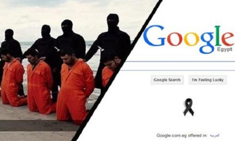 جوجل تضع شارة سوداء حدادًا على ضحايا مصر