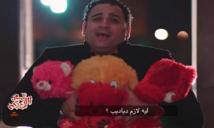 بالفيديو .. هدية أبو حفيظة للمحتفلين بال Valentine : أدينا هنفركش .. وفيها أيييييييييية !!