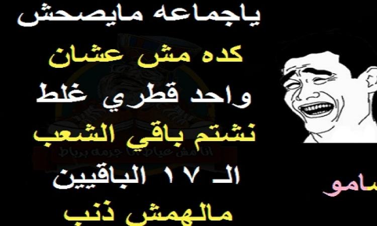 من المصريين لقطر : نشكركم إنكم إديتونا الفرصة ننكت عليكم شوية .. ابتدى الحفلة يا بنى !!