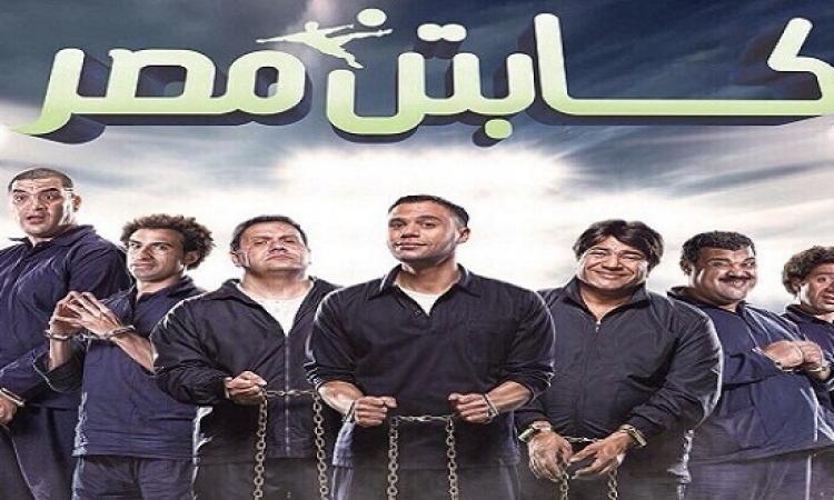 تأجيل عرض فيلم كابتن مصر للنجم محمد إمام الى ابريل المقبل