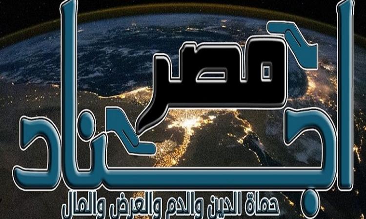 اليوم.. أولى جلسات محاكمة تنظيم «أجناد مصر» الإرهابي