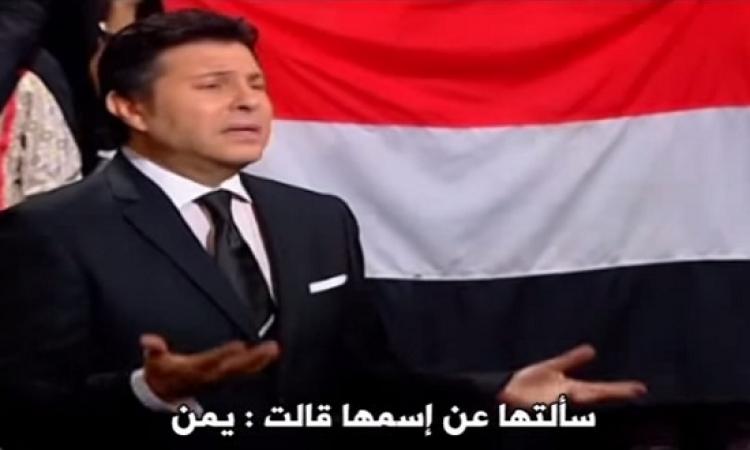 بالفيديو .. هانى وغادة ونادية يغنون أنا اليمن : جرحى من أبناء الوطن !!