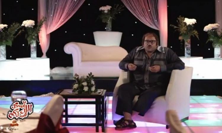 بالفيديو .. أبو حفيظة يقدم دليل الأفراح المصرية: إيه اللى هيحصل لما الدايرة حوالين العروسين توسع !!