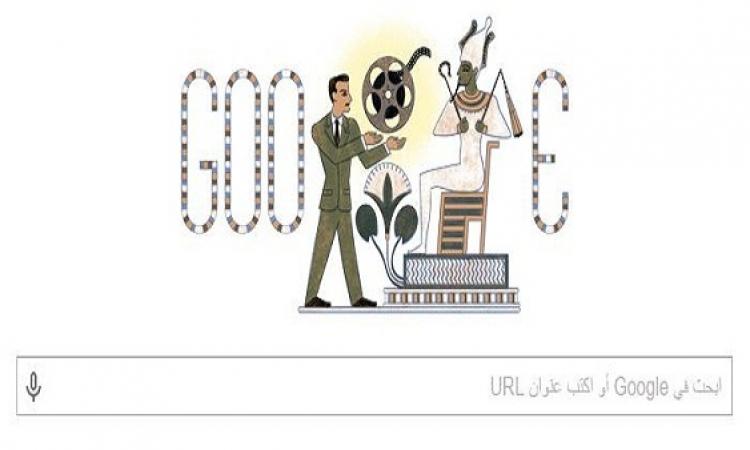 جوجل يحتفل بالذكرى الـ85 لميلاد مخرج المومياء «شادى عبد السلام»