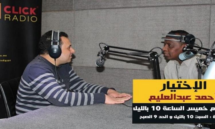 اختيارات حسن عبد المجيد على راديو كليك غدا الخميس