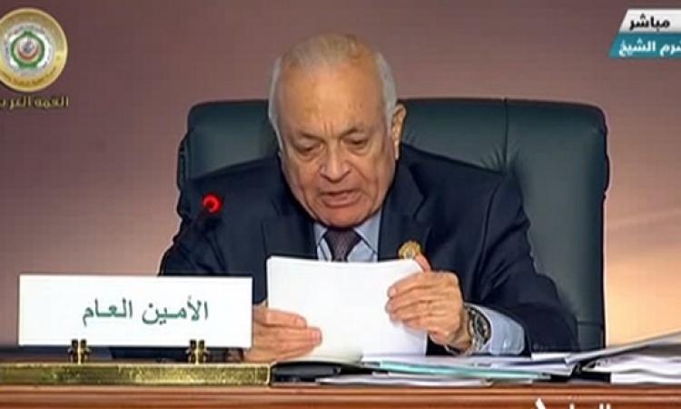 بالفيديو .. نبيل العربى يعلن البيان الختامى للقمة العربية بشرم الشيخ