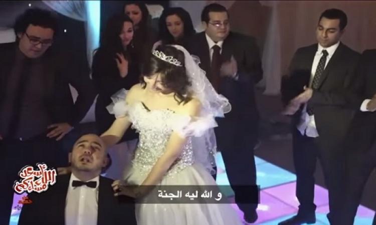 بالفيديو .. العسيلى ساخراً من فستانه الأبيض : ده العريس يا حرام فى زمانا والله ليه الجنة !!